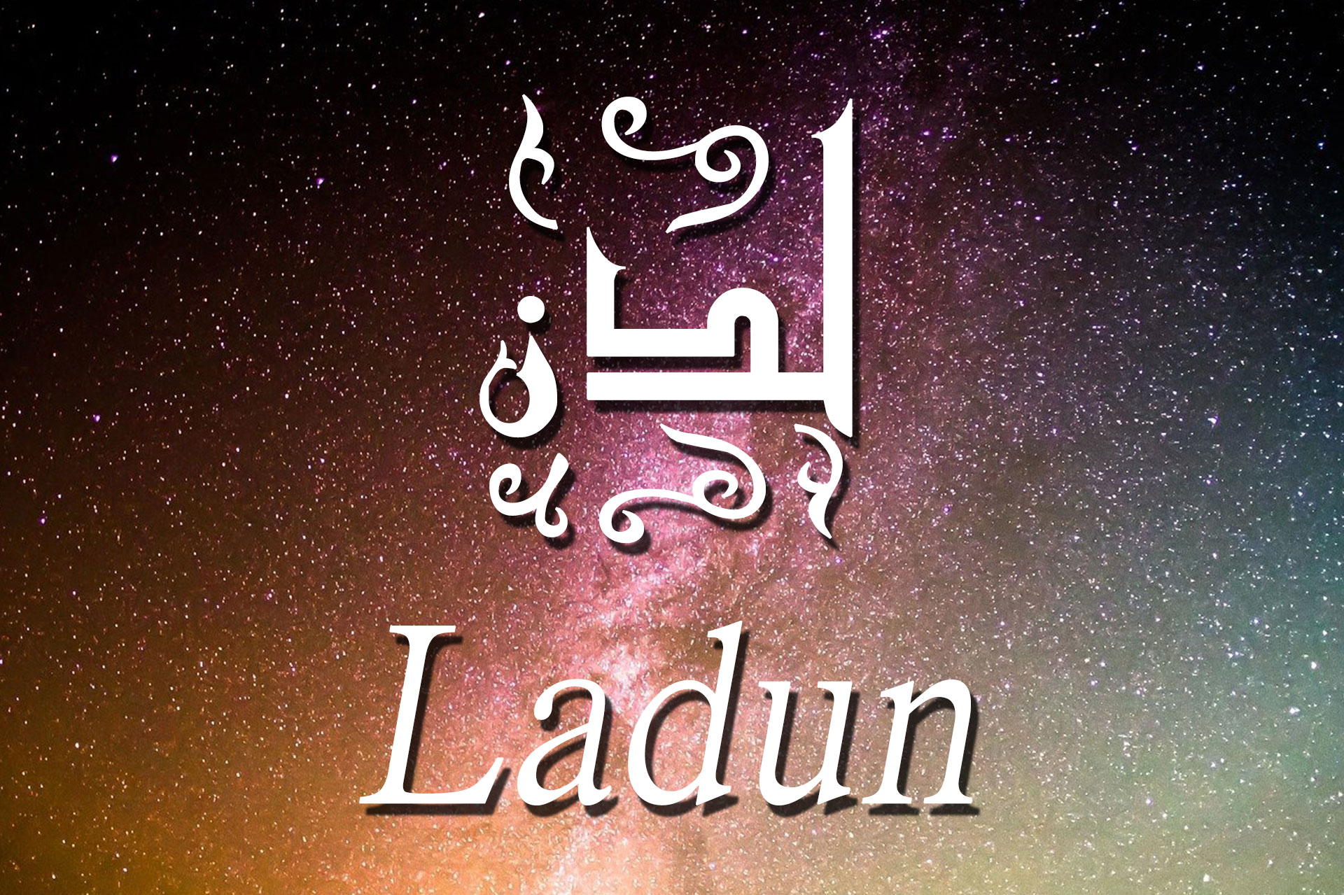 "The Concept of ""ladun"" in the Qur'an"