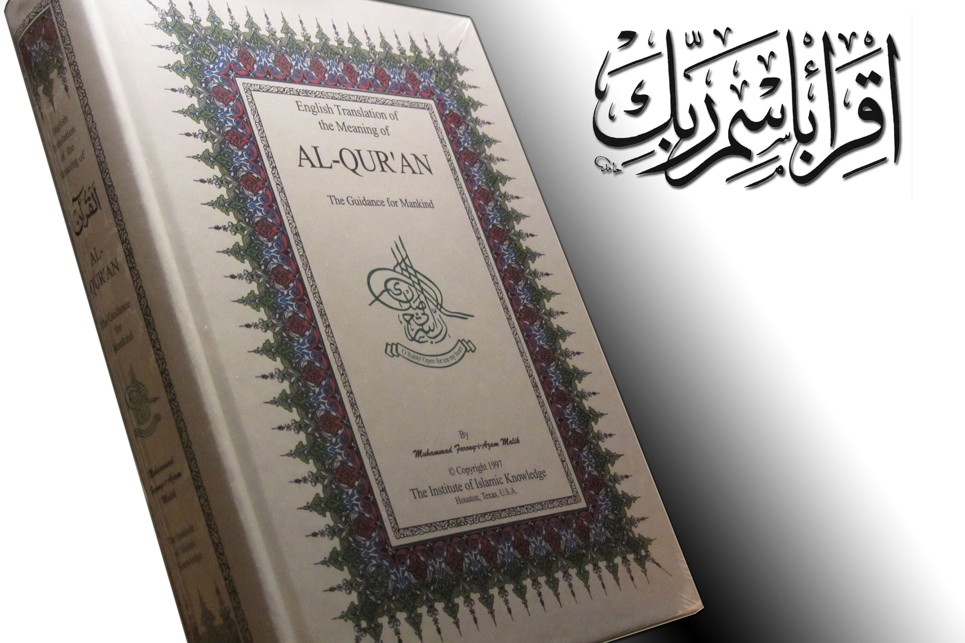 """The Difference Between """"Qur'an"""" and """"Mushaf"""""""