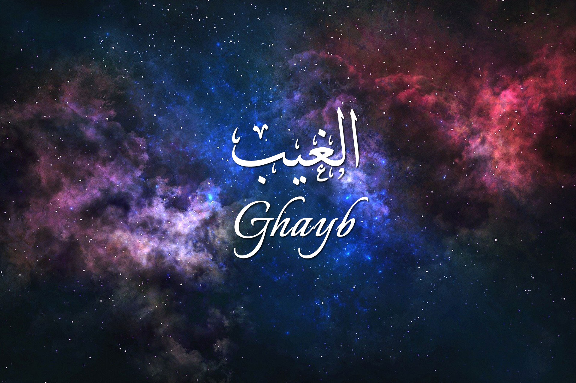 """The Concept of """"Ghayb"""" (Unseen) in the Qur'an"""