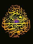 ramadan-calligraphy
