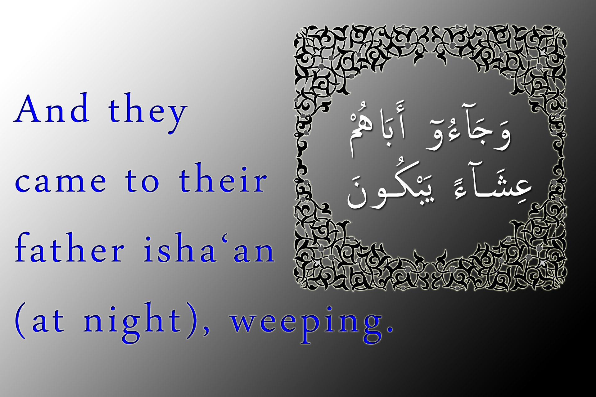 An Interpretation of Verse 16 of the Chapter of Joseph
