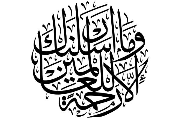 Mercy: The Understated Sign of Islam