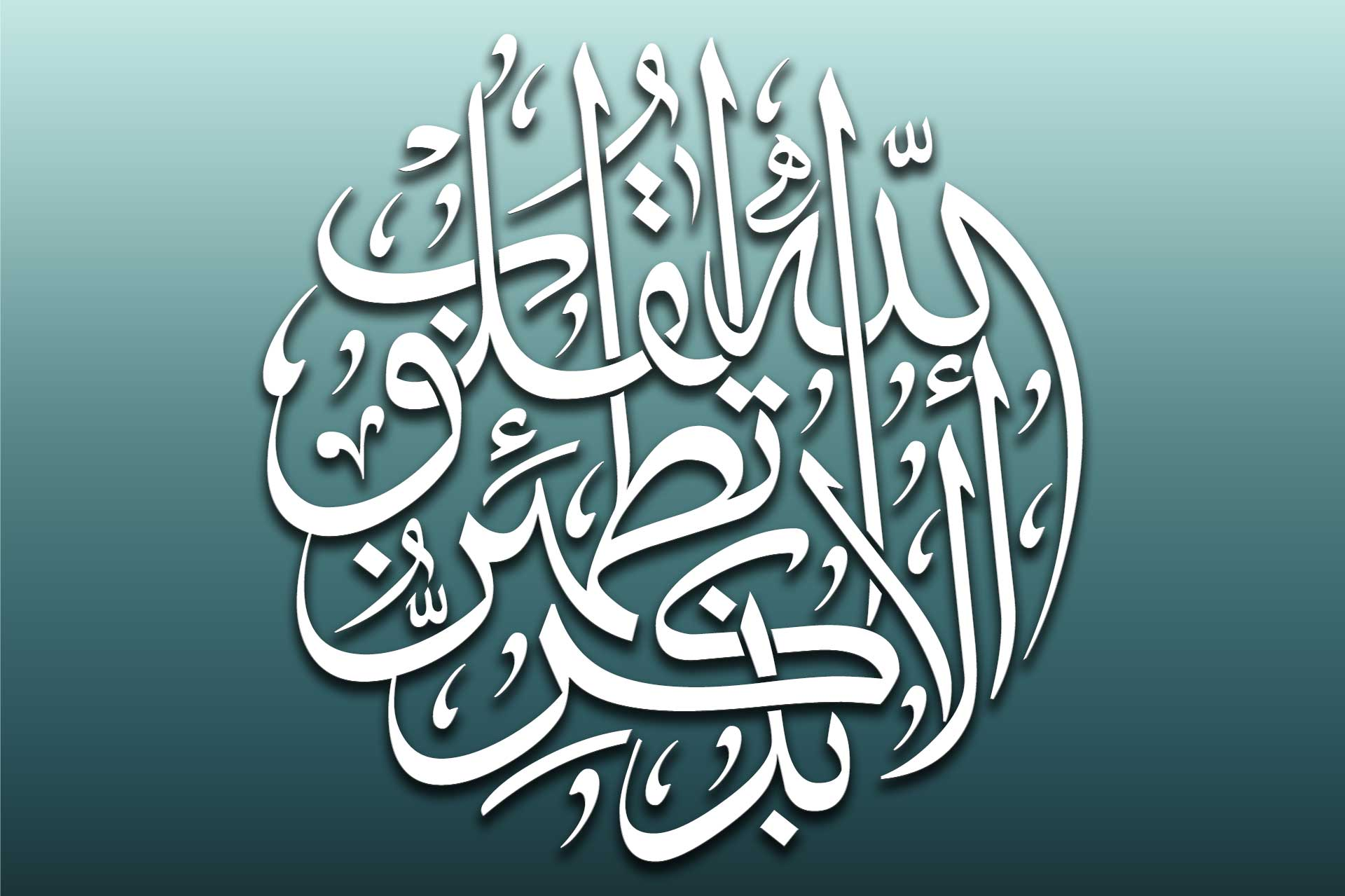 The Obligatory Prayers and the Broader Command to Remember Allah